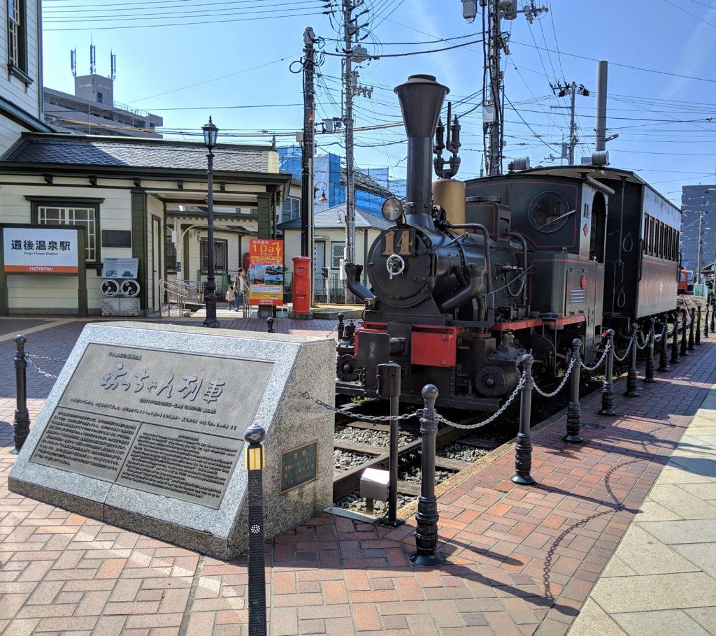 道後温泉駅の坊っちゃん列車
