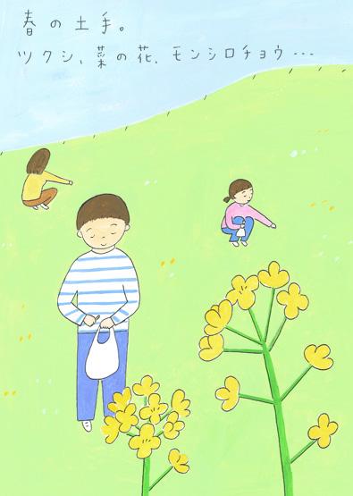 春の土手、ツクシ菜の花モンシロチョウ