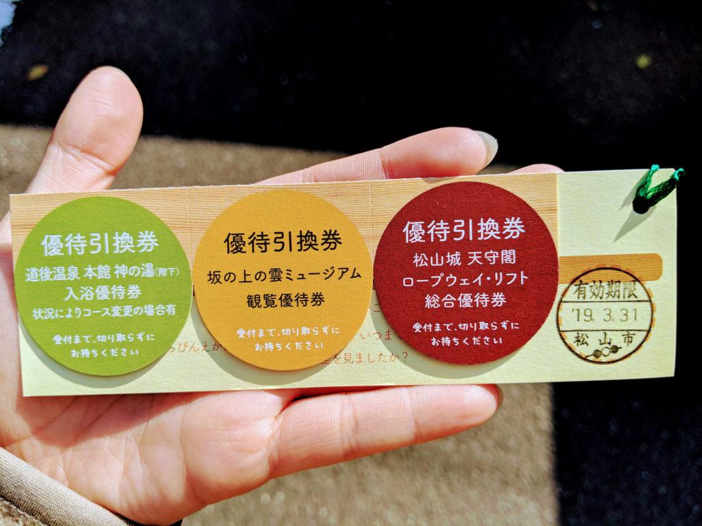 愛媛県松山市の優待引換券