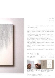 shunshun-sen- cafedugrace921gallery