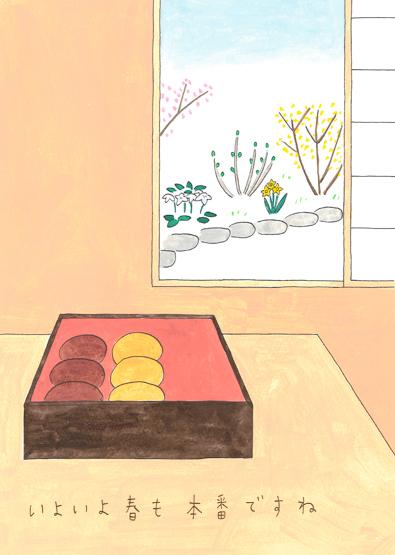春分ー庭とぼたもち祖父江ヒロコ