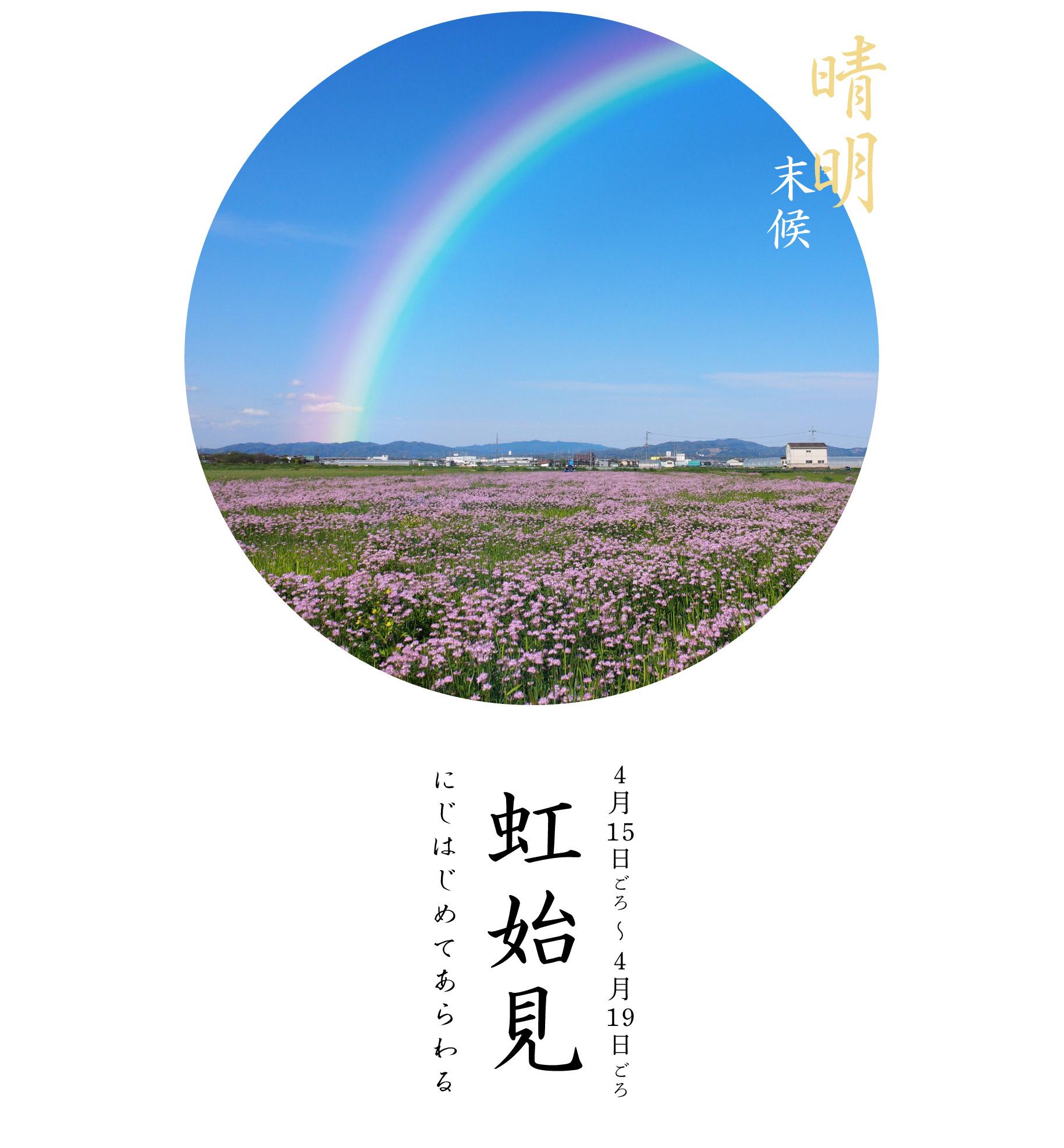 晴明末候・虹始見