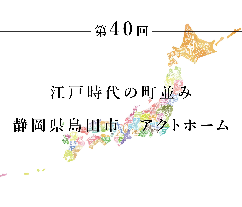 ちいきのたより第40回江戸時代の町並み島田市アクトホーム