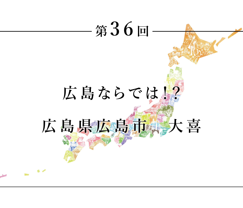 ちいきのたより第36回広島県広島市大喜広島ならでは!?