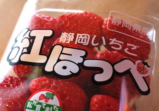 紅ほっぺ苺