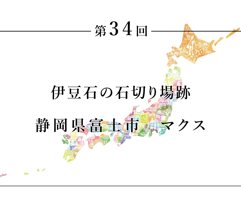 ちいきのたより第34回伊豆石の石切り場跡静岡県富士市マクス
