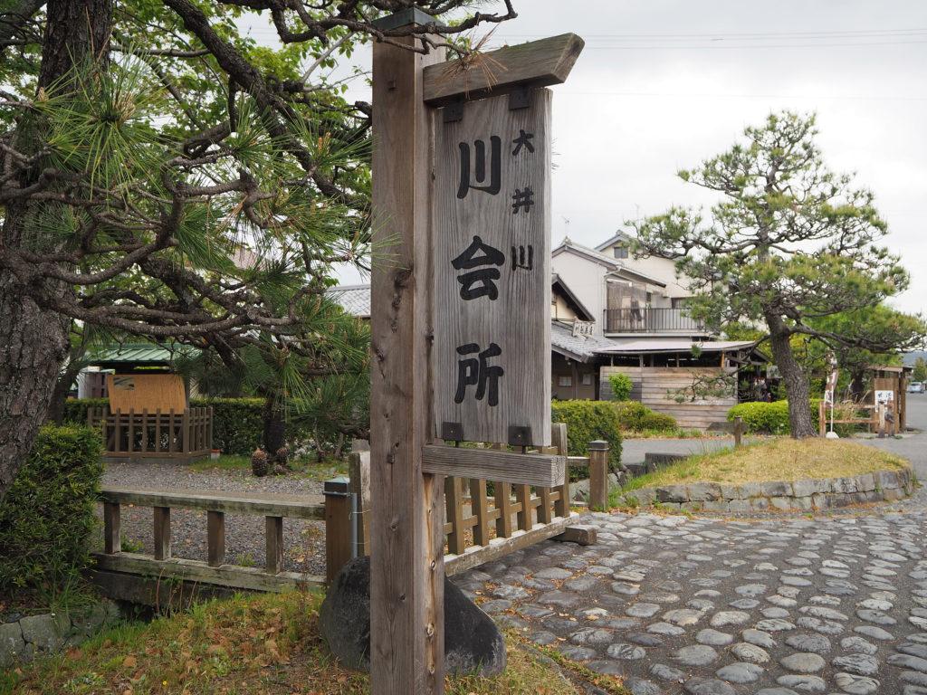 大井川川会所立て札