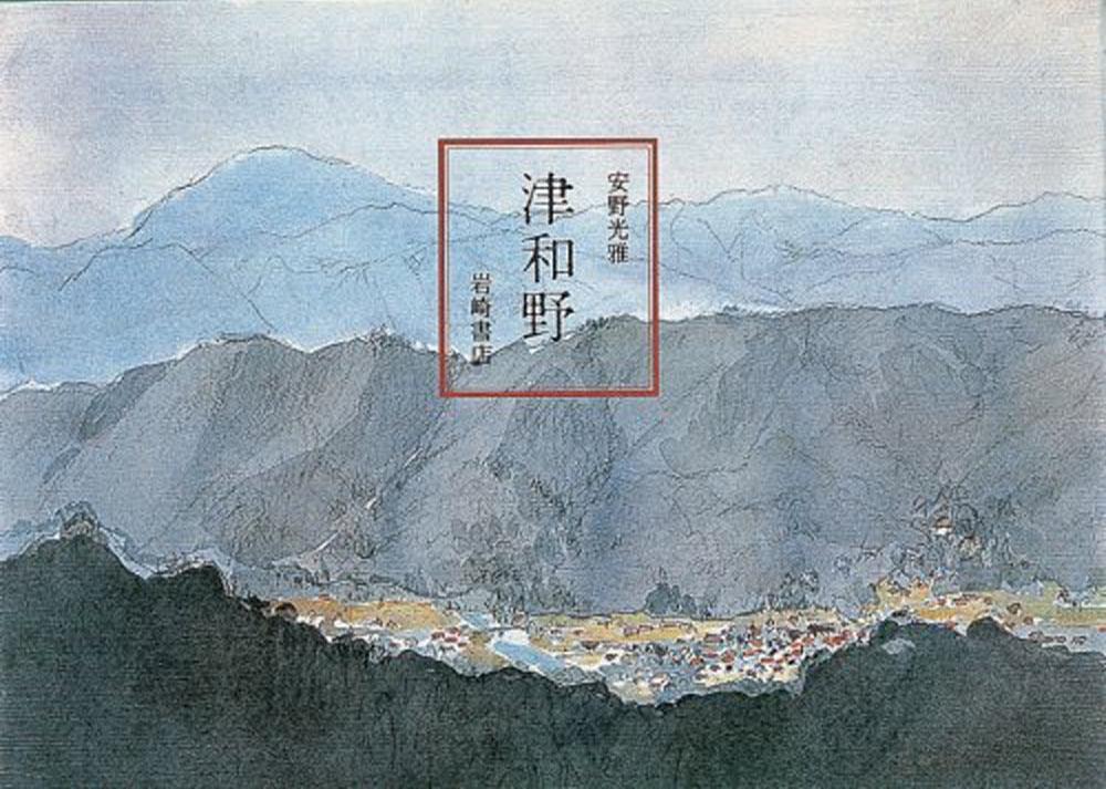 安野光雅の絵本津和野の表紙