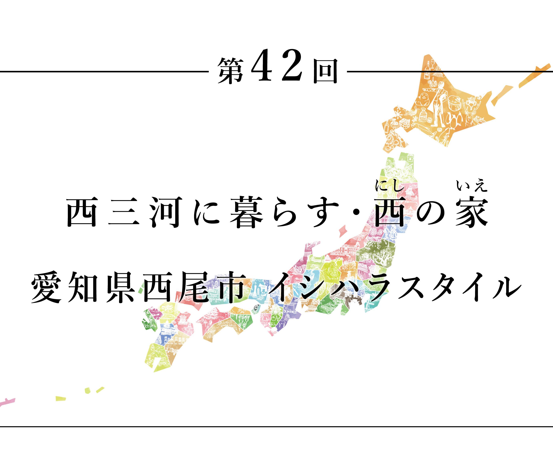 ちいきのたより第42回西三河に暮らす・西の家(にしのいえ) 愛知県西尾市 イシハラスタイル