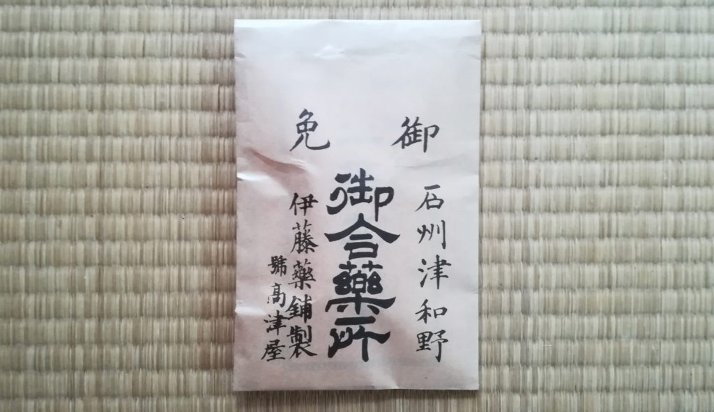 御合薬所伊藤薬舗製高津屋の袋