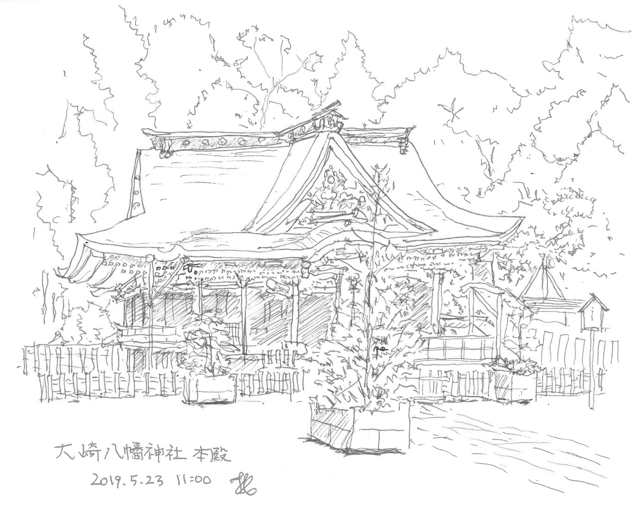 神田順 まちの中の建築スケッチ 大崎八幡宮