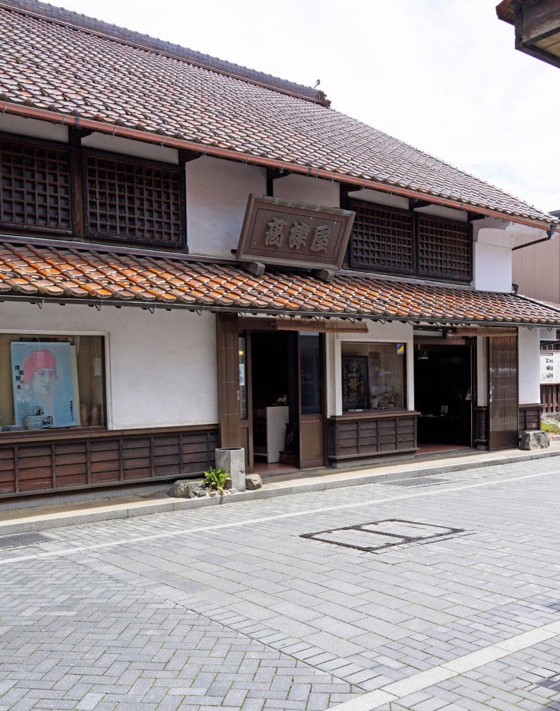 一等丸で有名な島根県の薬屋高津屋の外観