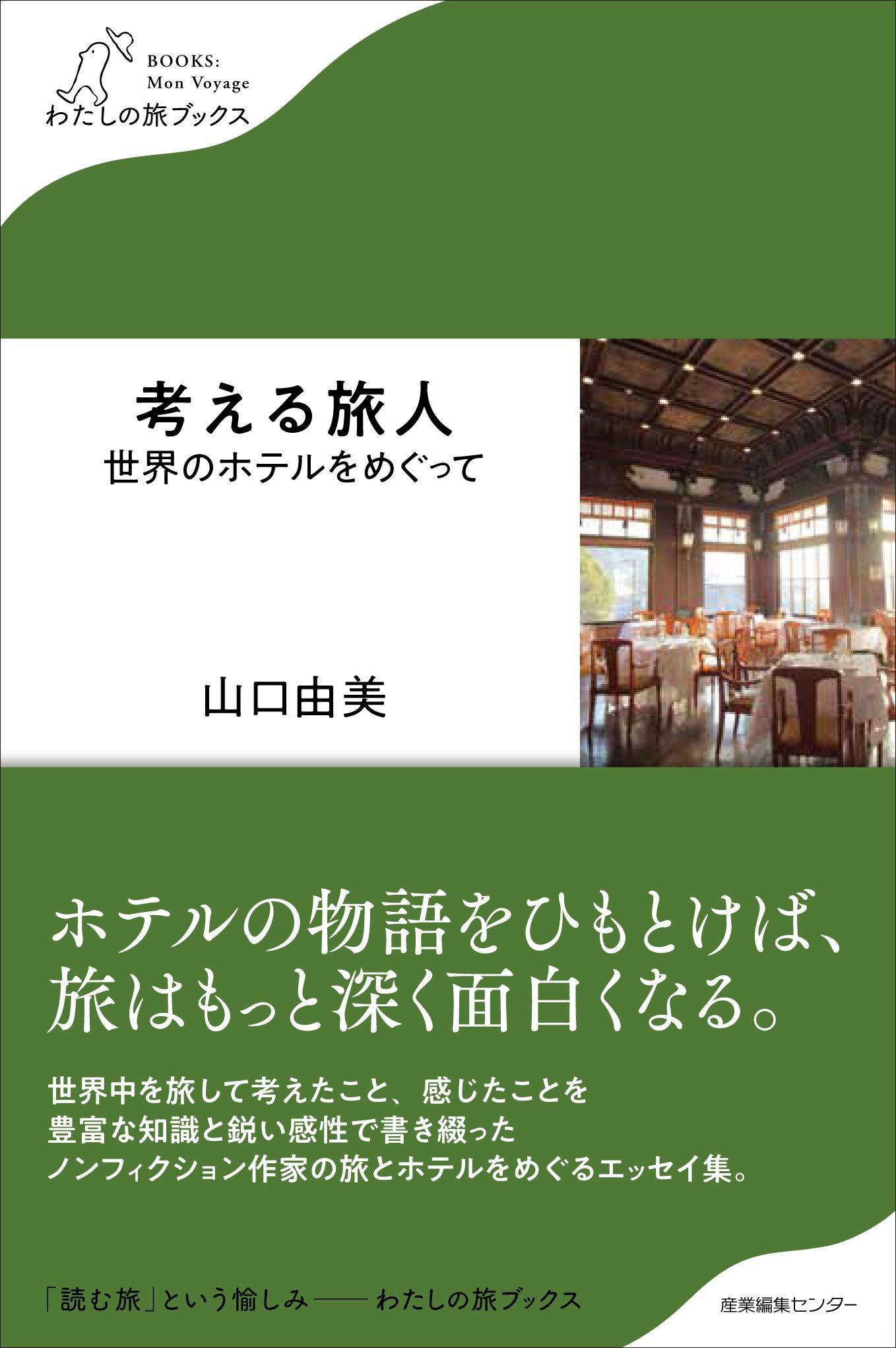 考える旅人 世界のホテルをめぐって<わたしの旅ブックス11>  山口由美/著