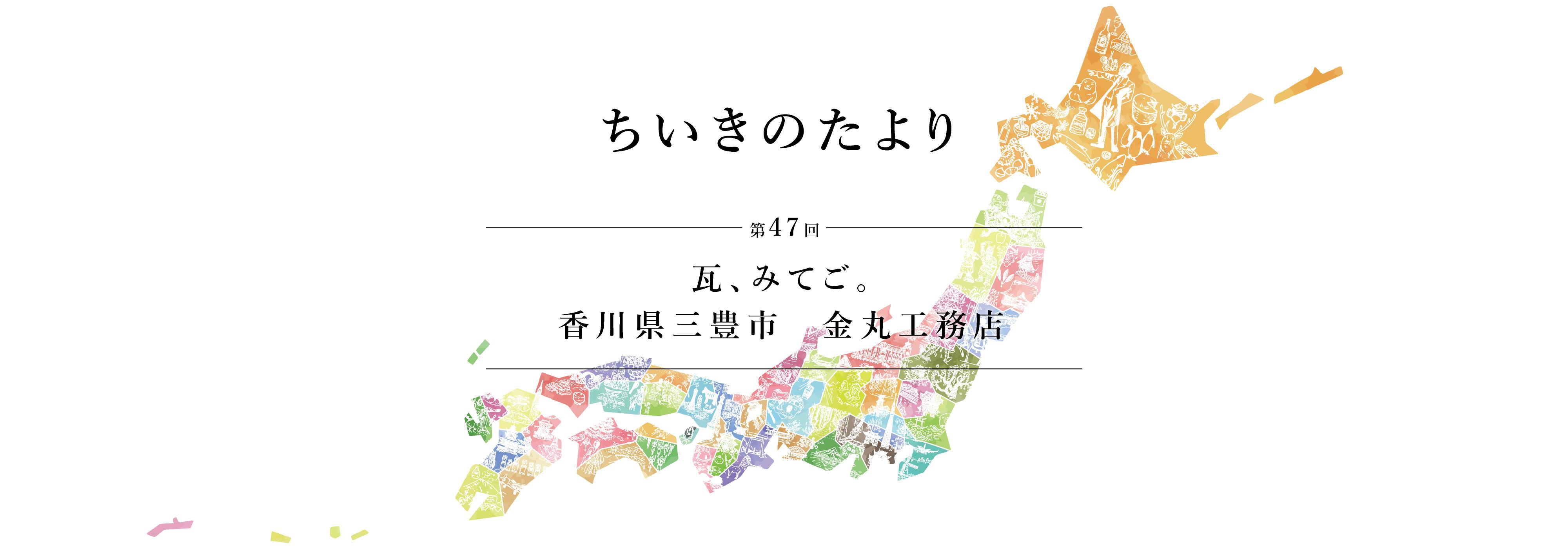 ちいきのたより第47回瓦、みてご。香川県三豊市金丸工務店