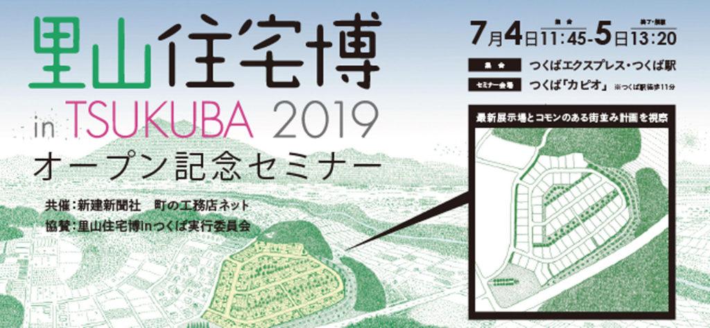 里山住宅博 in TSUKUBA 2019 オープン記念セミナー