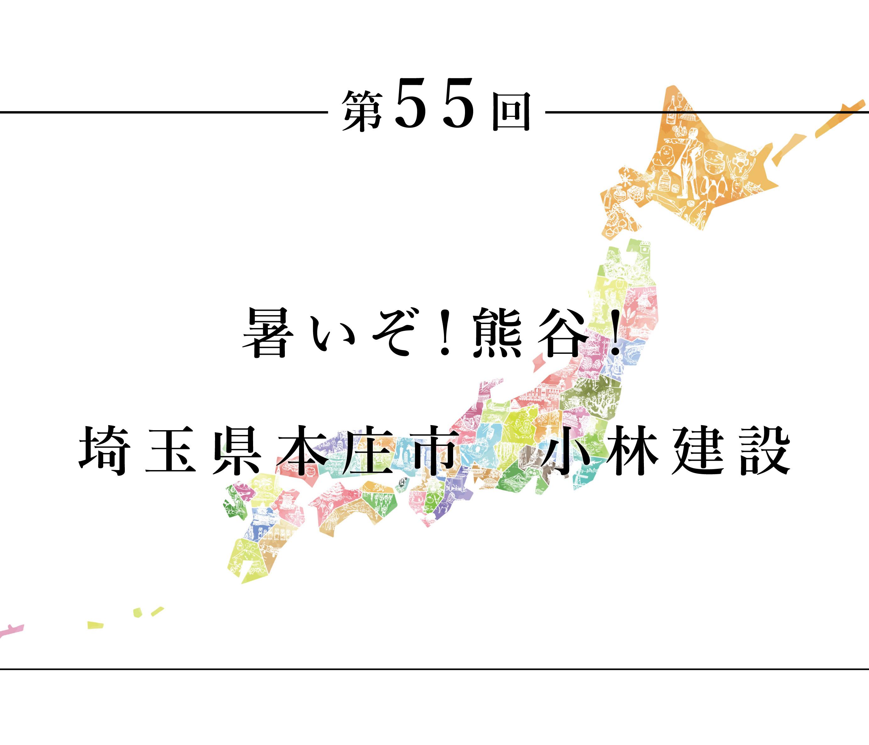 ちいきのたより第55回暑いぞ!熊谷! 埼玉県本庄市 小林建設