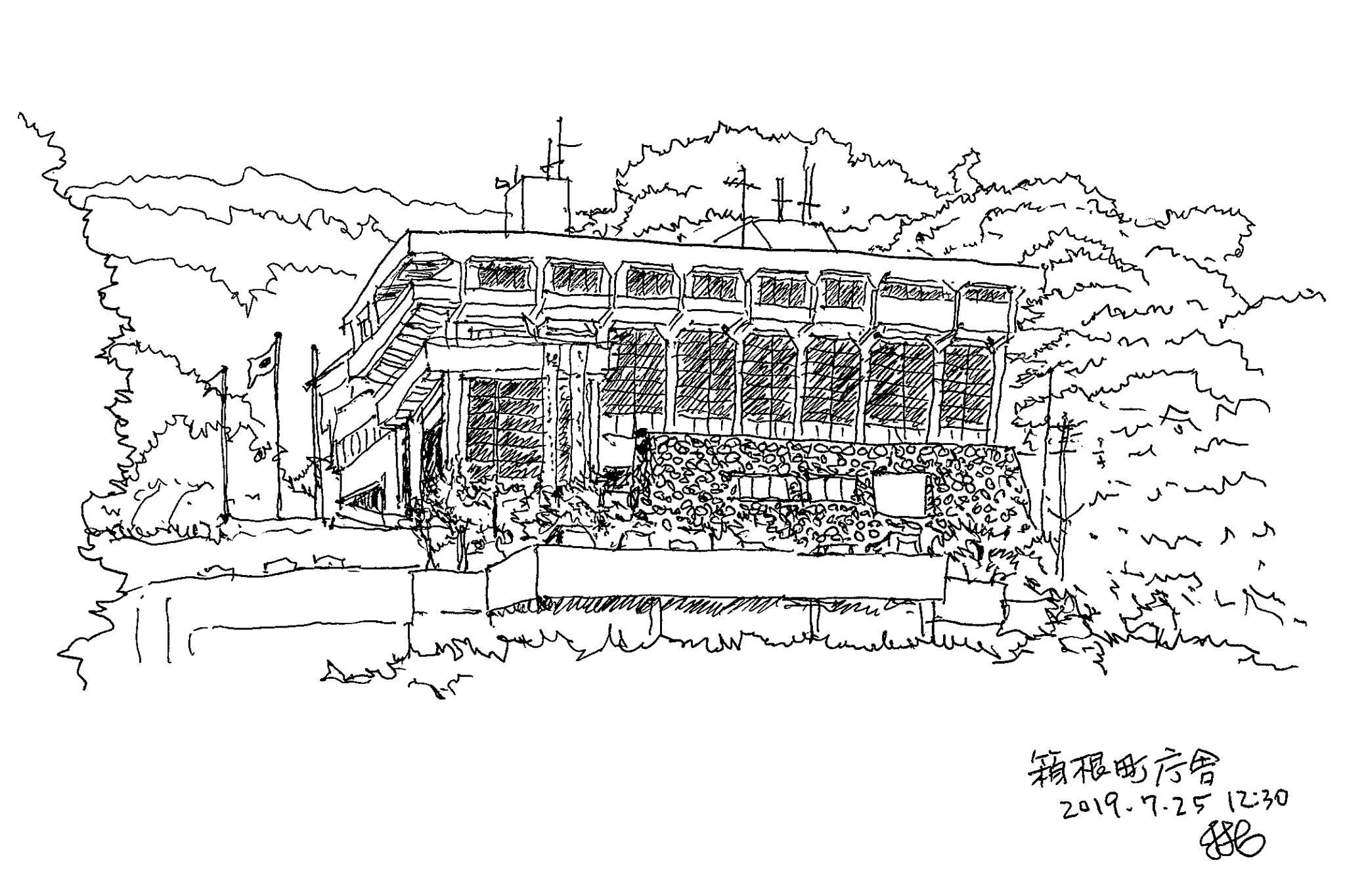 まちの中の建築スケッチ 神田順 箱根町役場 箱根町庁舎