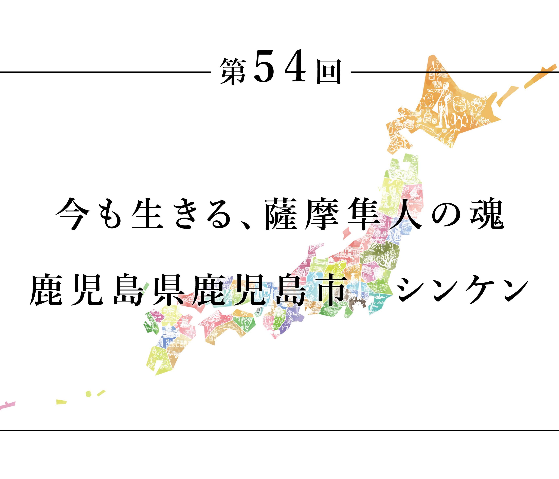 ちいきのたより第54回今も生きる、薩摩隼人の魂 鹿児島県鹿児島市 シンケン