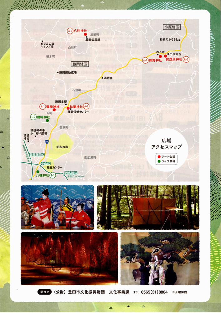 農村舞台アートプロジェクト2019「アートで蘇るとよたの農村舞台群」