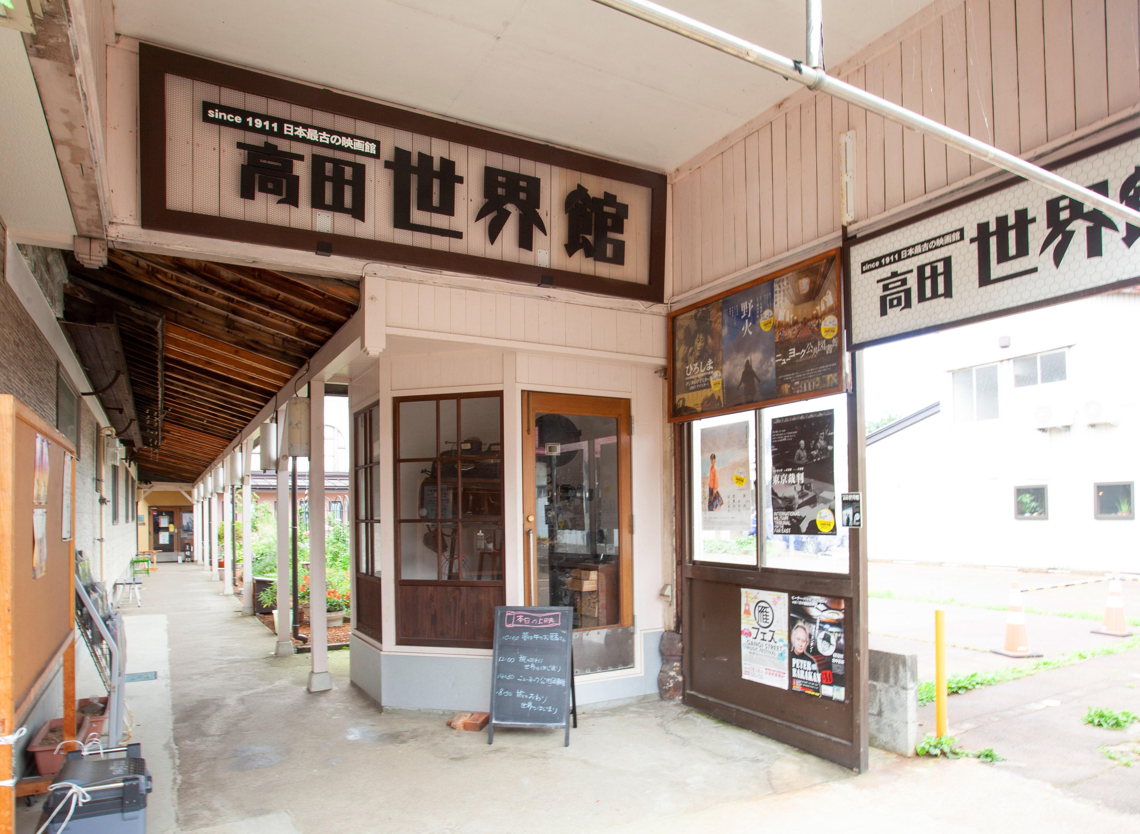 日本最古級の映画館高田世界館