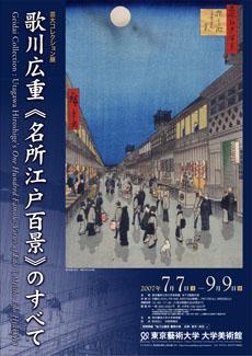 歌川広重展の開催告知ポスター