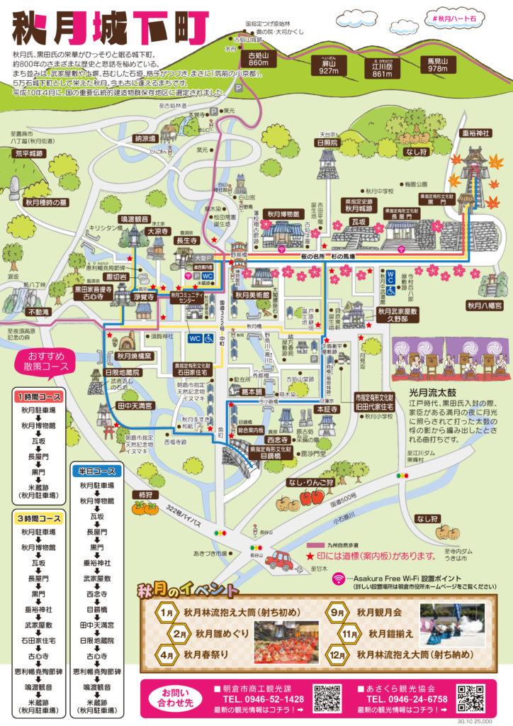 秋月城下町マップ