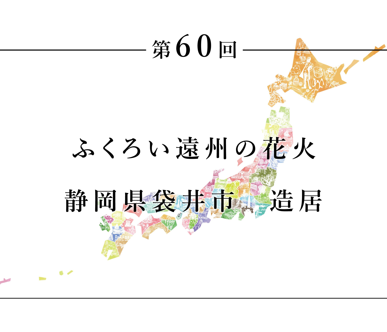 ちいきのたより第60回ふくろい遠州の花火静岡県袋井市造居