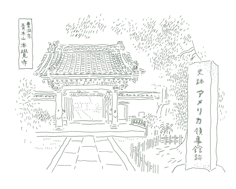 曹洞宗青木山本覚寺