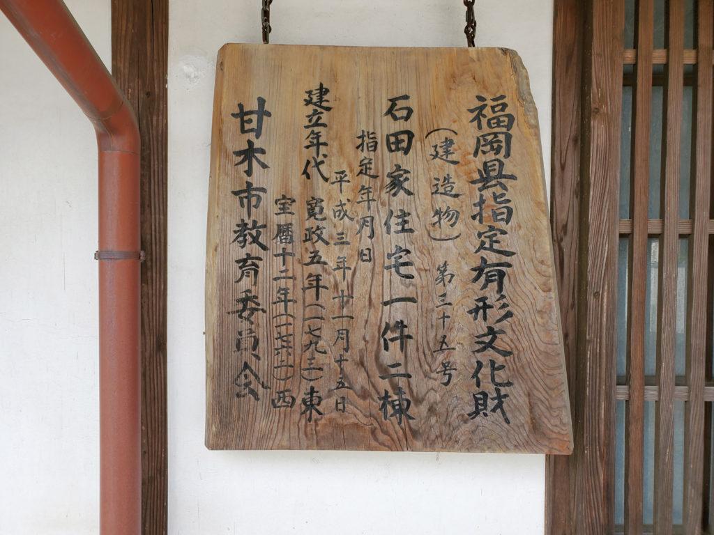 福岡県指定有形文化財石田家住宅看板
