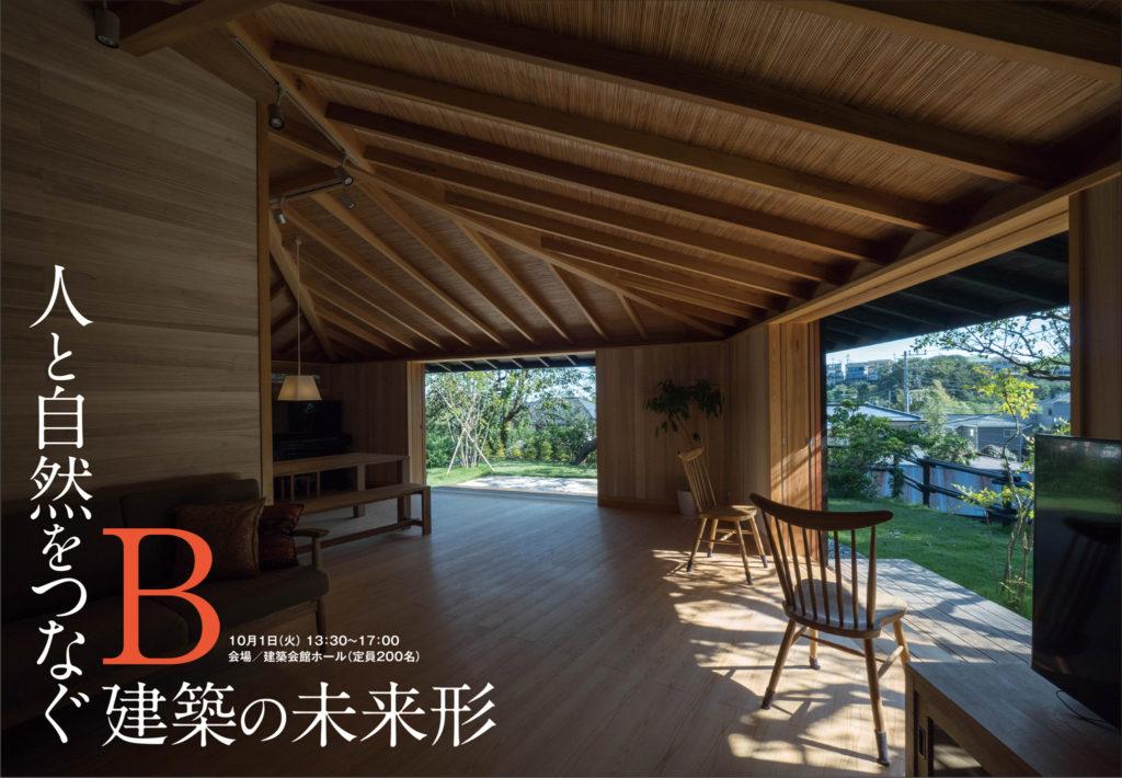 人と自然をつなぐ建築の未来形