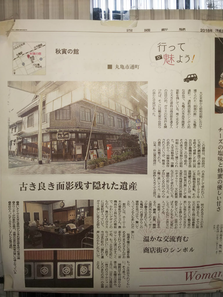 秋寅の館の新聞記事