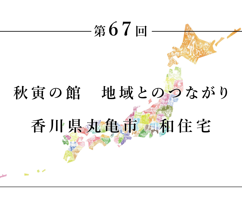 ちいきのたより67秋寅の館地域とのつながり香川県丸亀市和住宅