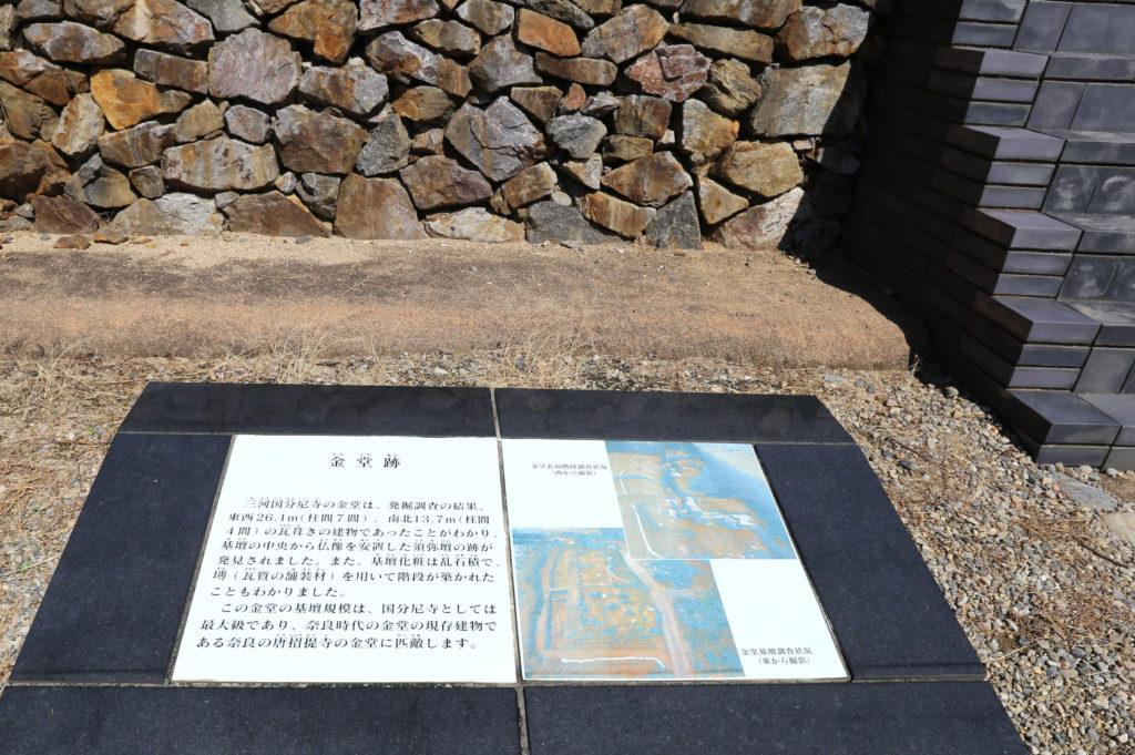 金堂跡の説明板