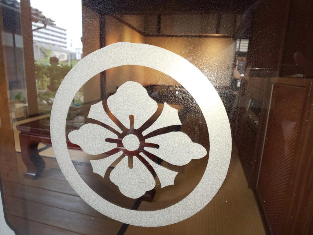 秋山寅吉商店の紋章