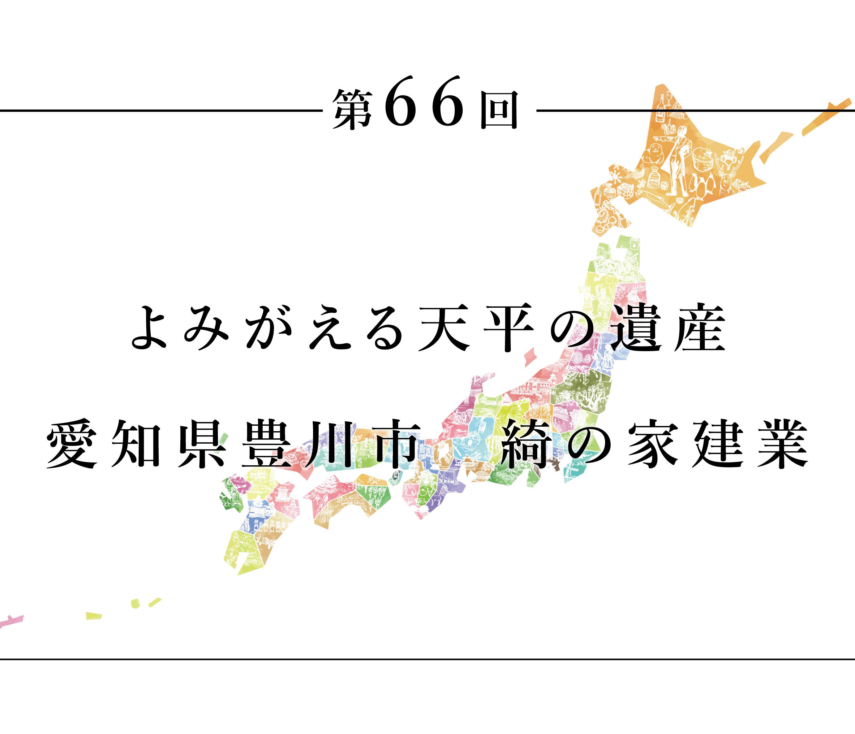ちいきのたより第66回よみがえる天平の遺産愛知県豊川市 綺の家建業