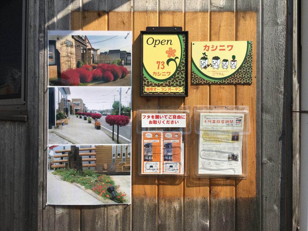 ちいきのたより第72回地域に開く庭、カシニワやってみた!千葉県柏市小川工務店
