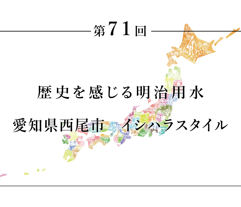 ちいきのたより第71回歴史を感じる明治用水愛知県西尾市イシハラスタイル