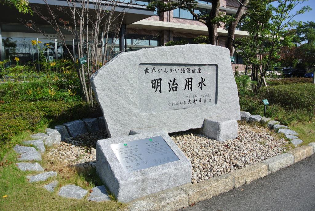 世界かんがい施設遺産明治用水記念碑