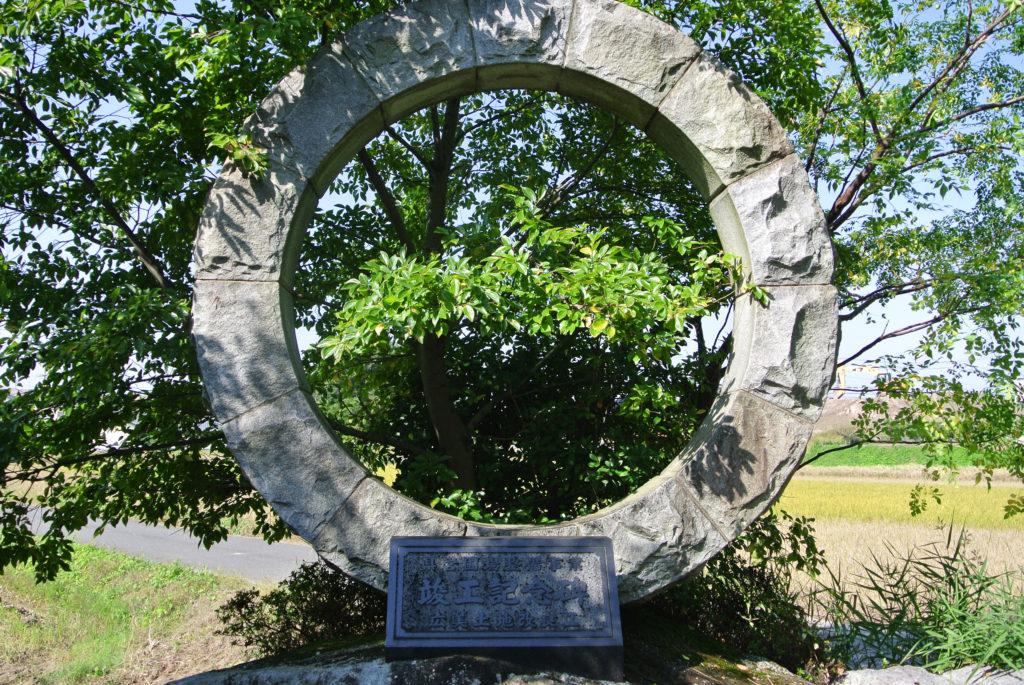 明治緑道水車公園記念碑
