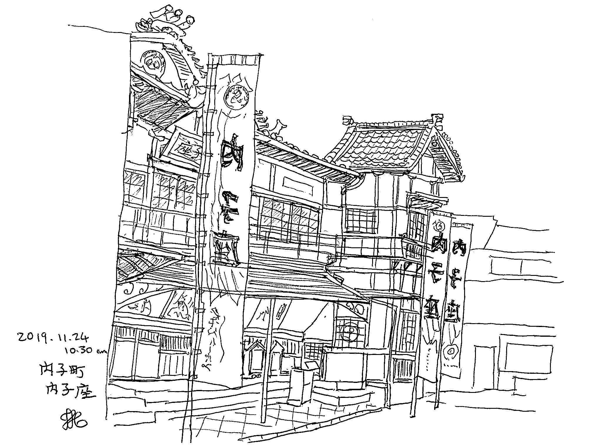 神田順 まちの中の建築スケッチ 内子座