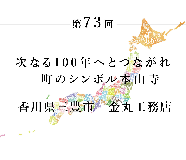ちいきのたより第73回次なる100年へとつながれ 町のシンボル本山寺 香川県三豊市 金丸工務店