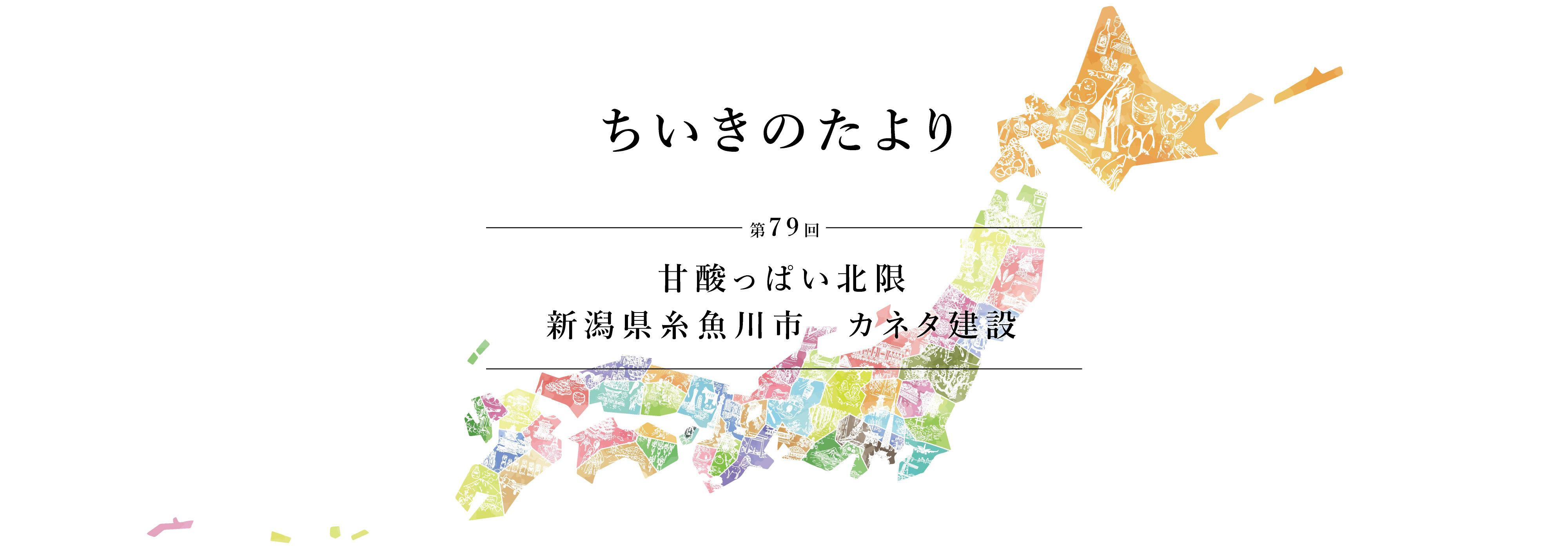 ちいきのたより第79回甘酸っぱい北限 新潟県糸魚川市 カネタ建設