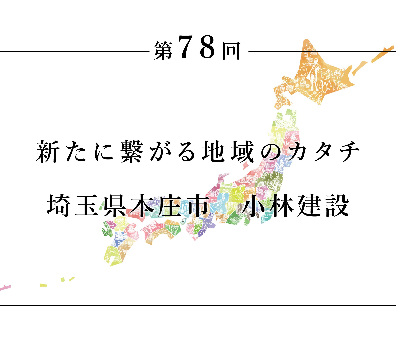 ちいきのたより第78回新たに繋がる地域のカタチ  埼玉県本庄市 小林建設