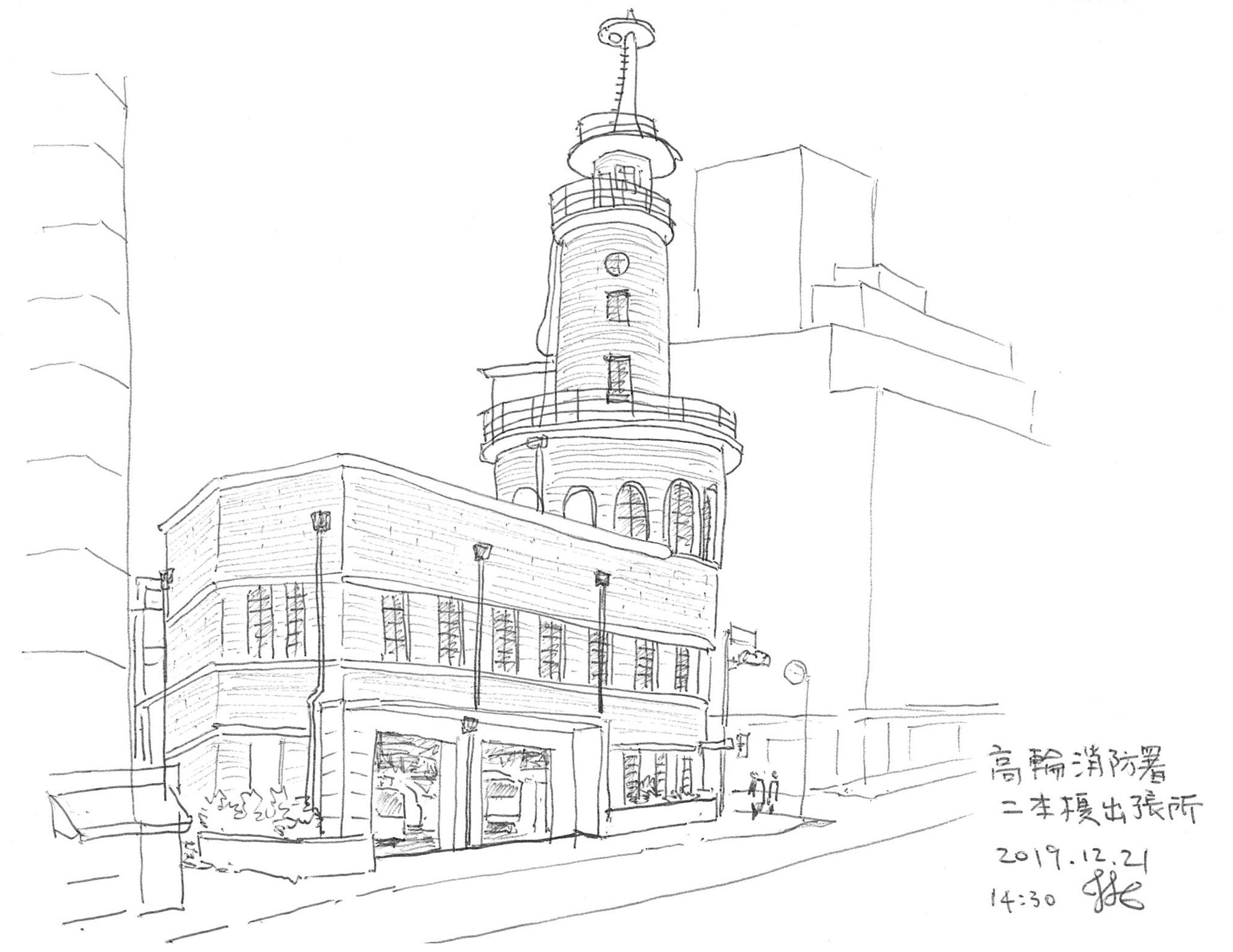 神田順 まちの中の建築スケッチ 高輪消防署二本榎出張所