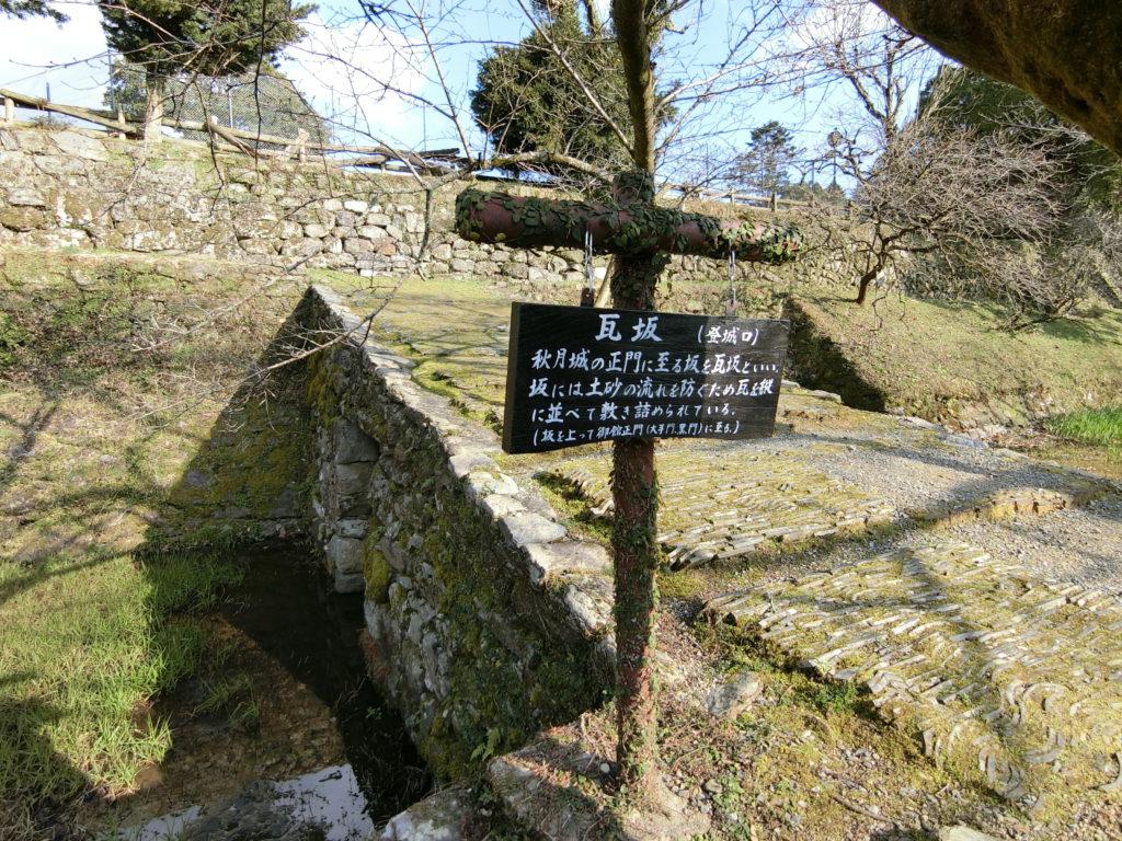 秋月城の正門に至る瓦坂