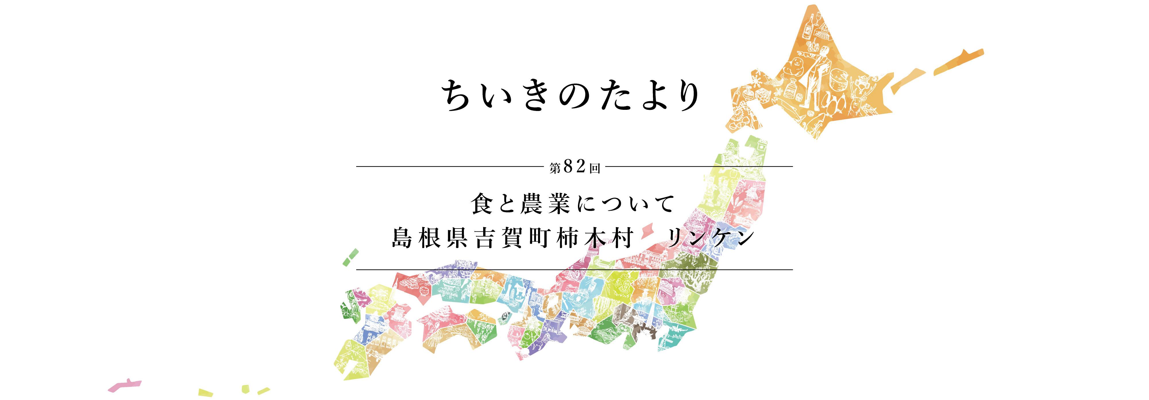 ちいきのたより第82回食と農業について  島根県吉賀町柿木村 リンケン