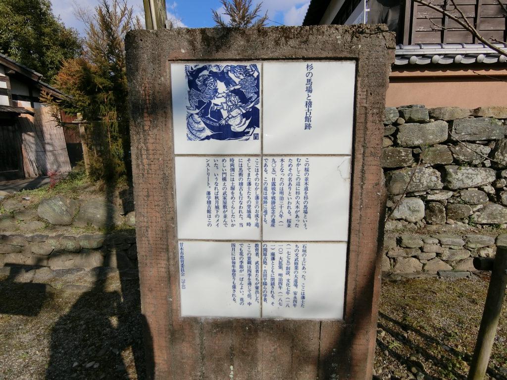 杉の馬場と稽古館跡