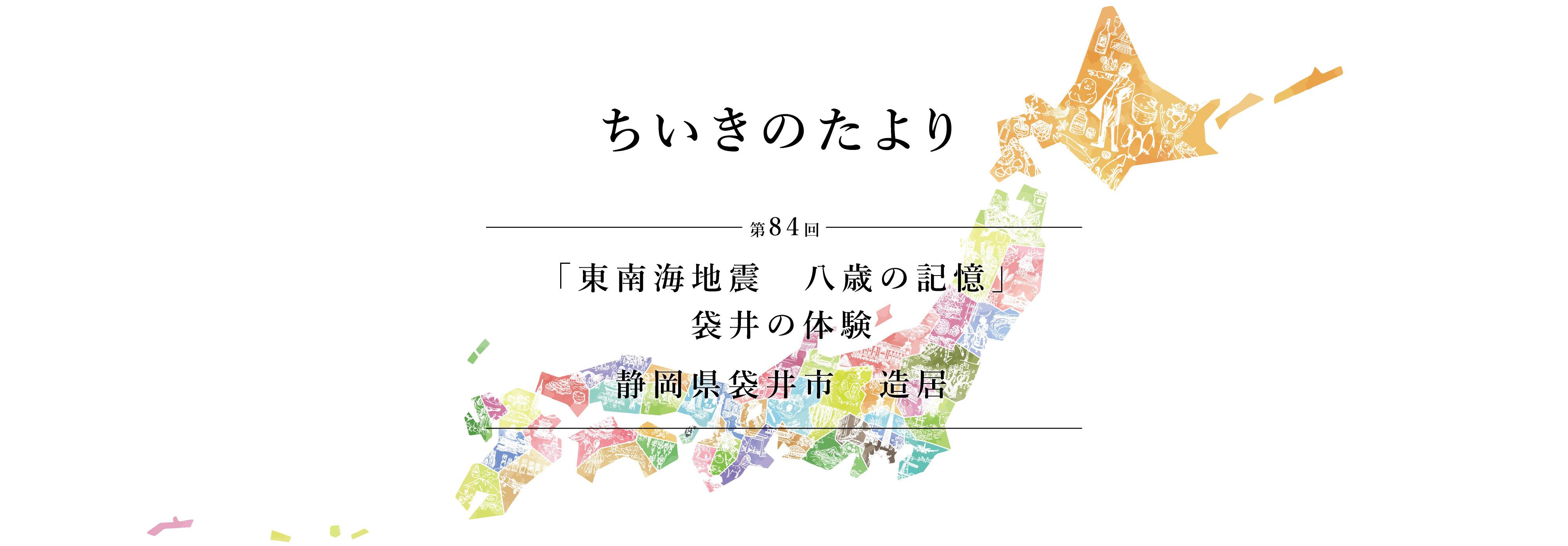 ちいきのたより第84回「東南海地震 八歳の記憶」袋井の体験  静岡県袋井市 造居