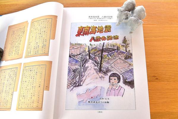 東南海地震の本