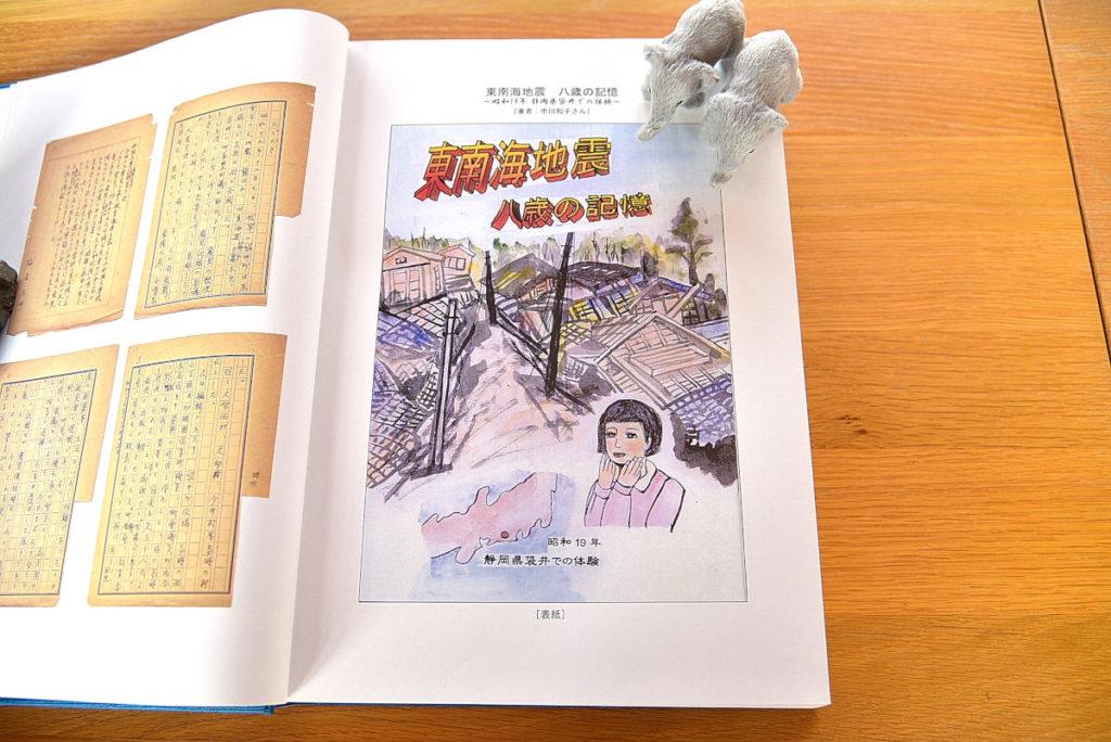 東南海地震八歳の記憶